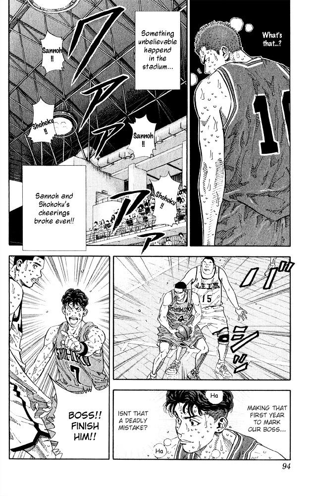Slam Dunk Chapter 265  Online Free Manga Read Image 5