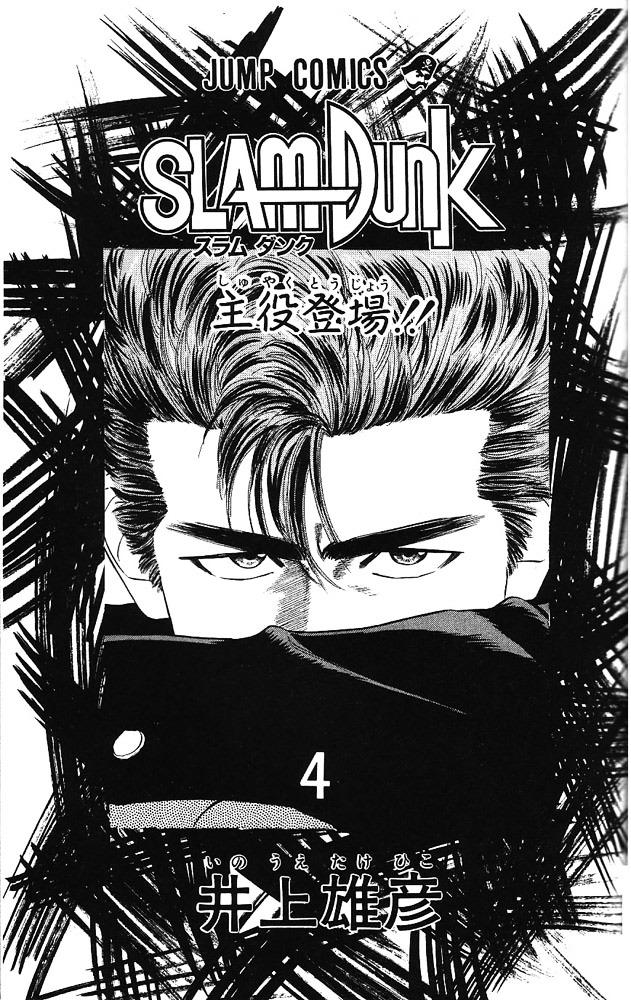 Slam Dunk Chapter 27  Online Free Manga Read Image 1