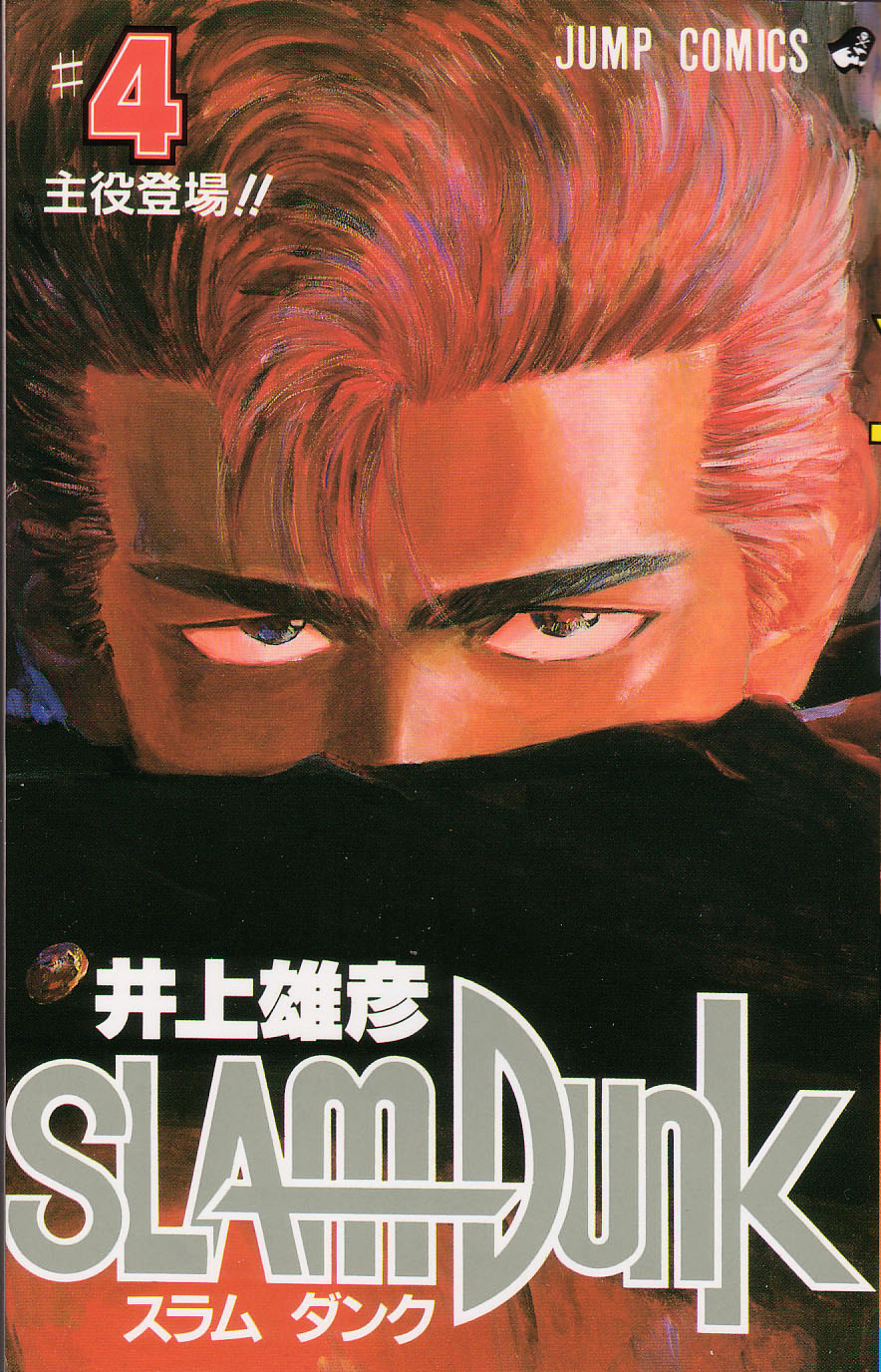 Slam Dunk Chapter 27  Online Free Manga Read Image 24