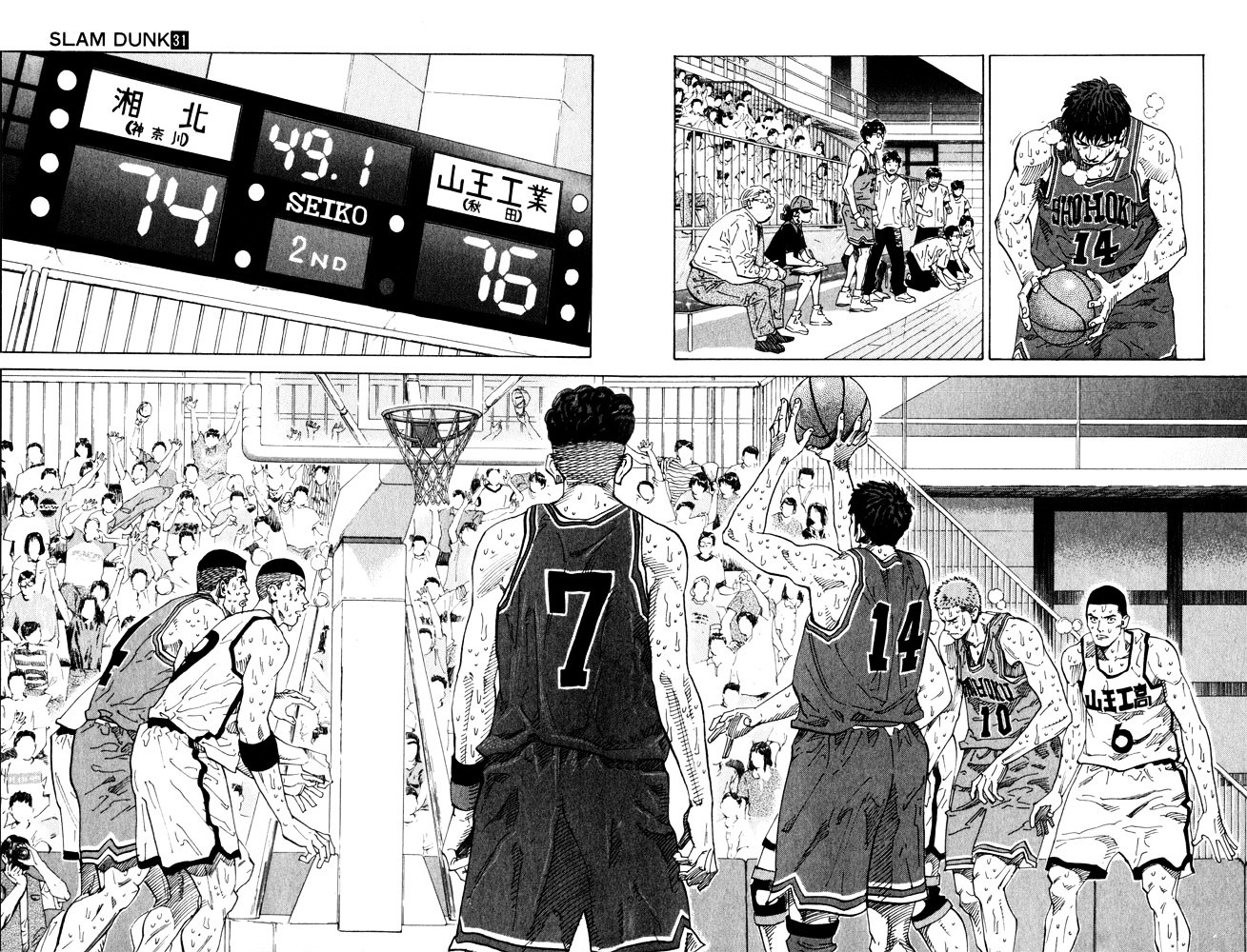 Slam Dunk Chapter 272  Online Free Manga Read Image 8