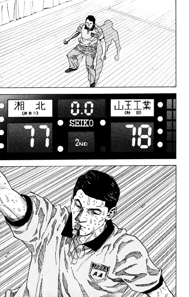 Slam Dunk Chapter 275  Online Free Manga Read Image 16