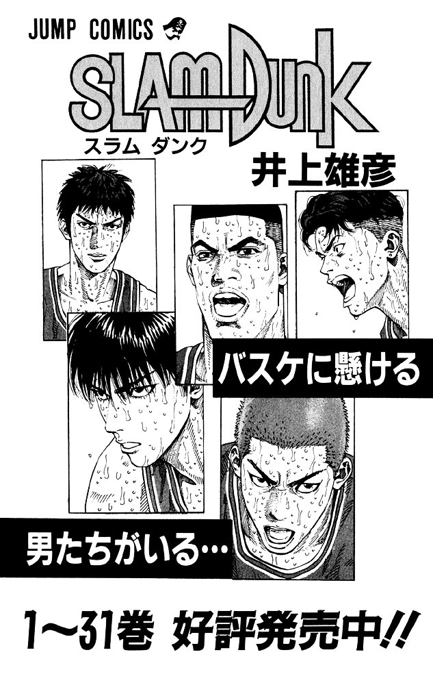Slam Dunk Chapter 276  Online Free Manga Read Image 36