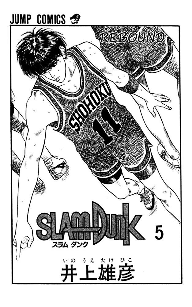 Slam Dunk Chapter 36  Online Free Manga Read Image 1