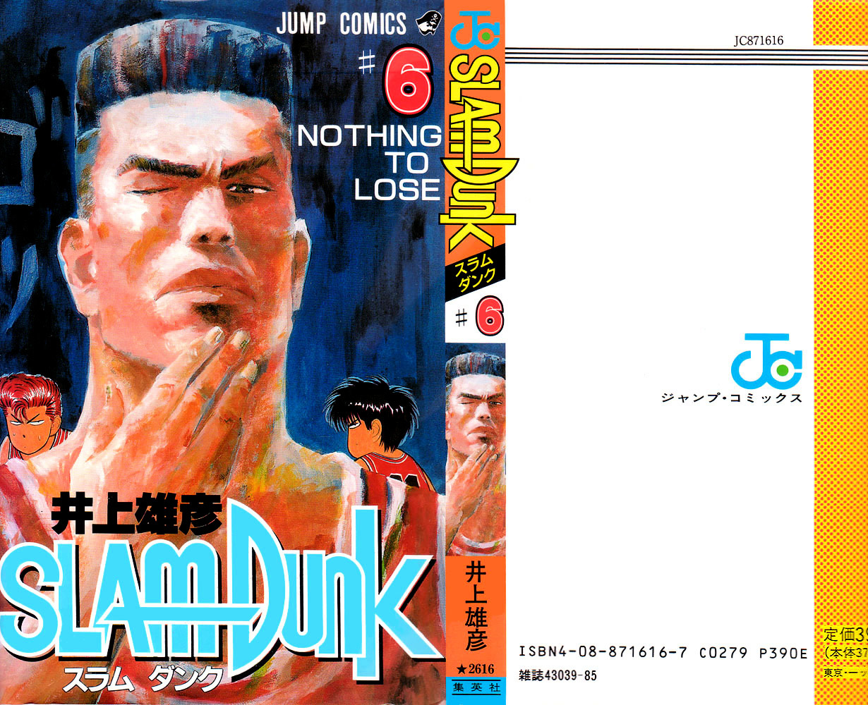 Slam Dunk Chapter 45  Online Free Manga Read Image 22