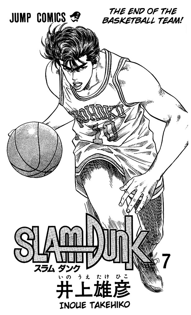 Slam Dunk Chapter 54  Online Free Manga Read Image 1