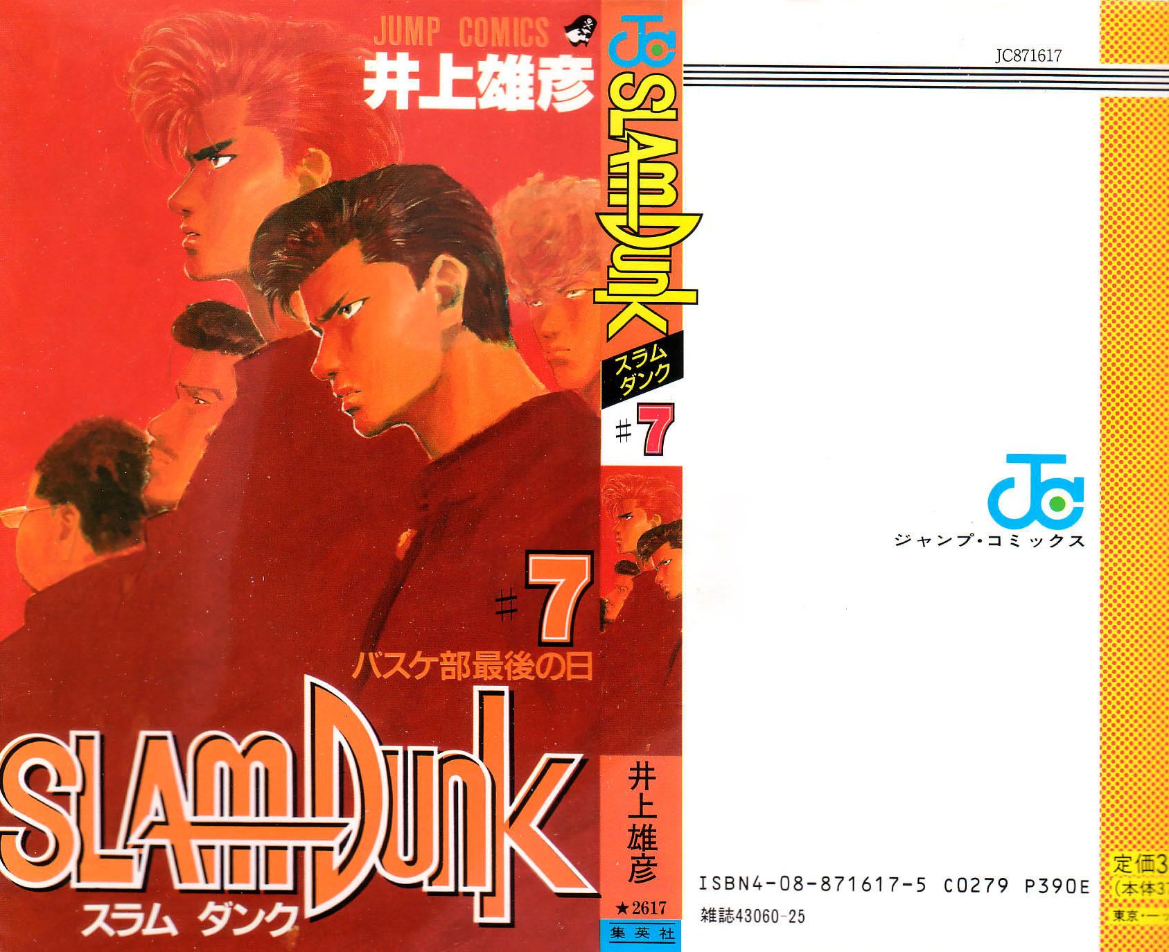 Slam Dunk Chapter 54  Online Free Manga Read Image 24