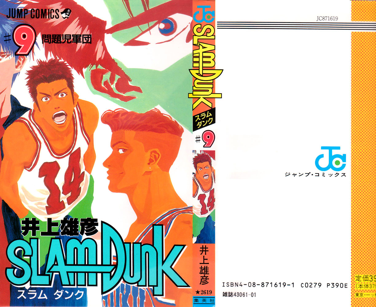 Slam Dunk Chapter 72  Online Free Manga Read Image 23