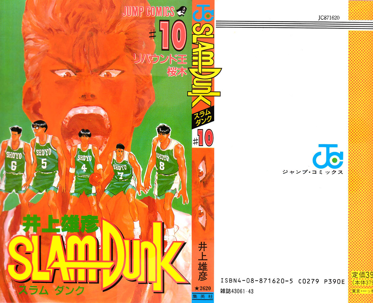 Slam Dunk Chapter 81  Online Free Manga Read Image 27