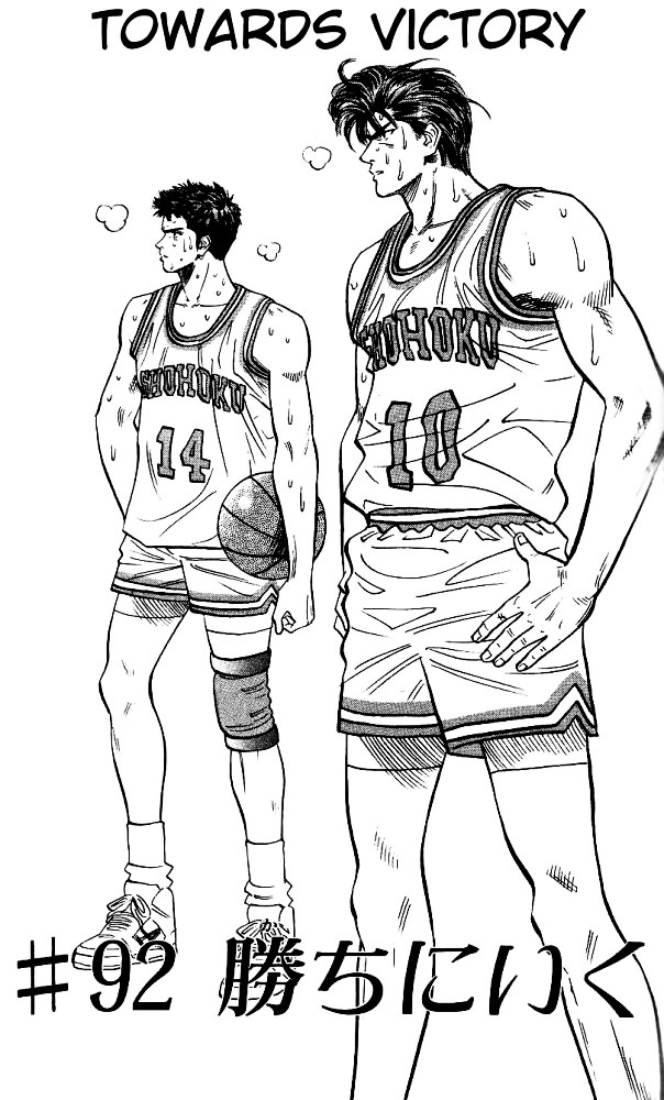 Slam Dunk Chapter 92  Online Free Manga Read Image 1