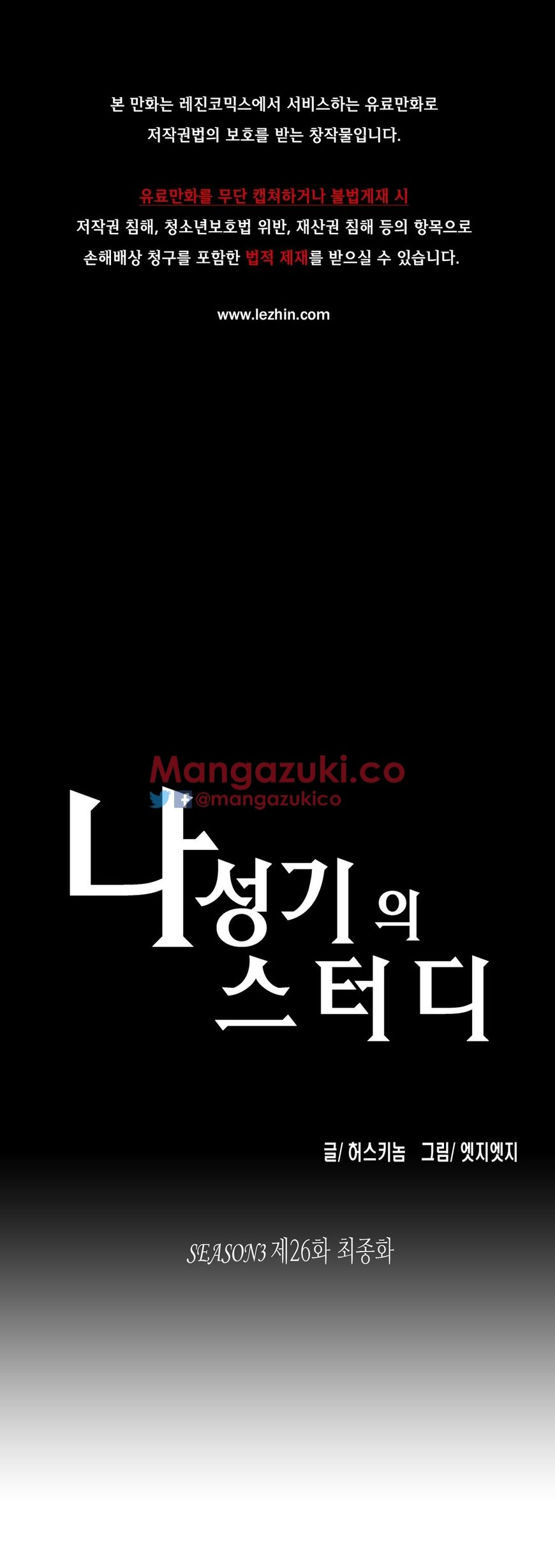 Sstudy Chapter 77  Online Free Manga Read Image 1