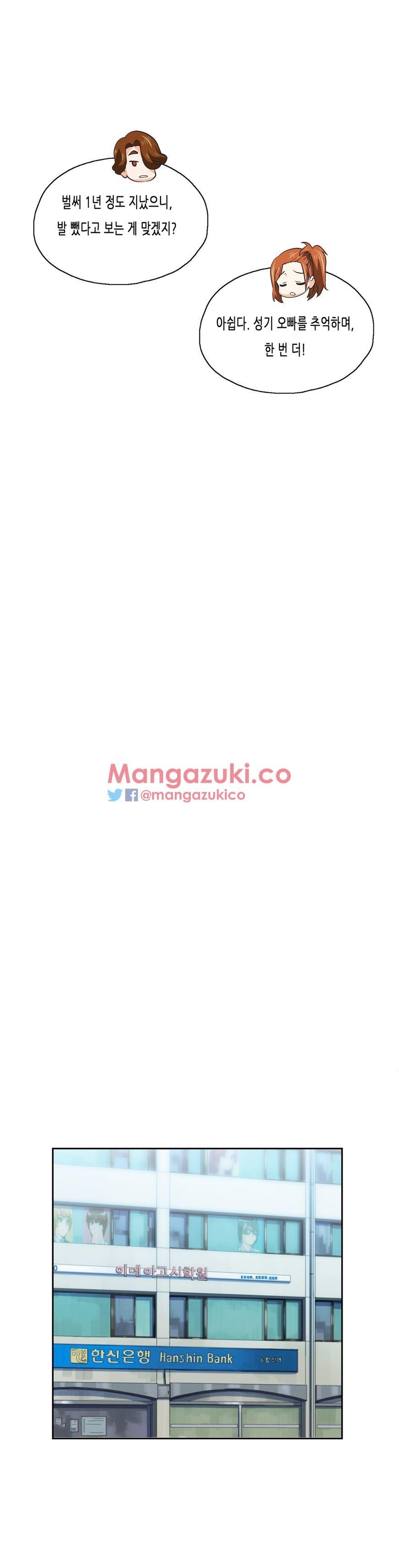 Sstudy Chapter 77  Online Free Manga Read Image 10
