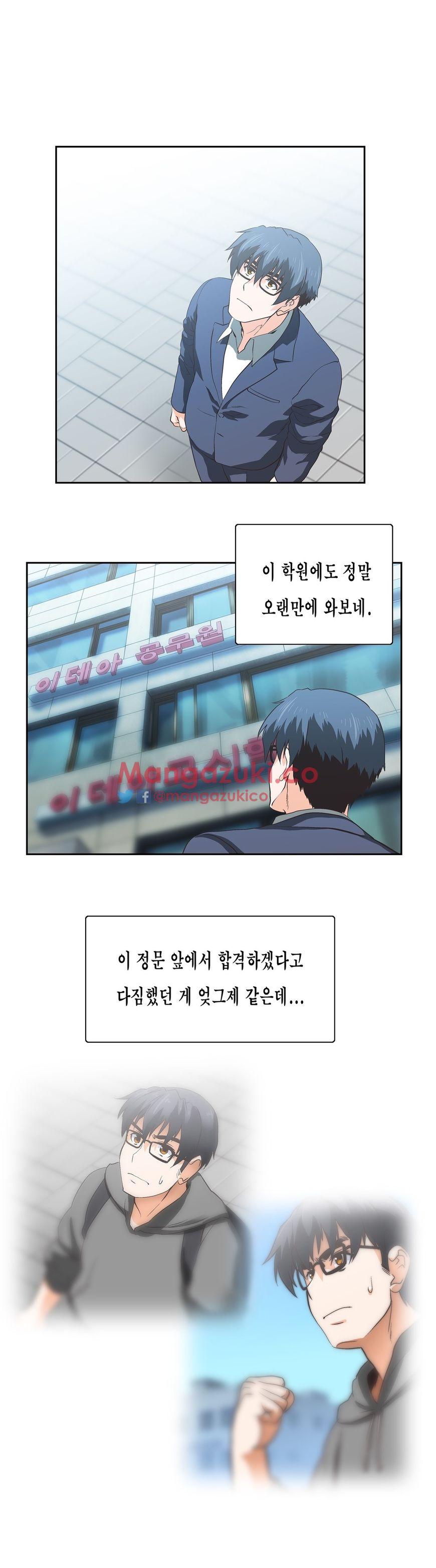 Sstudy Chapter 77  Online Free Manga Read Image 11