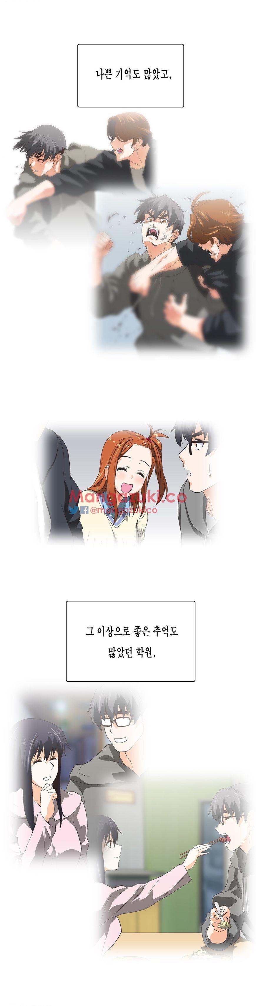 Sstudy Chapter 77  Online Free Manga Read Image 13