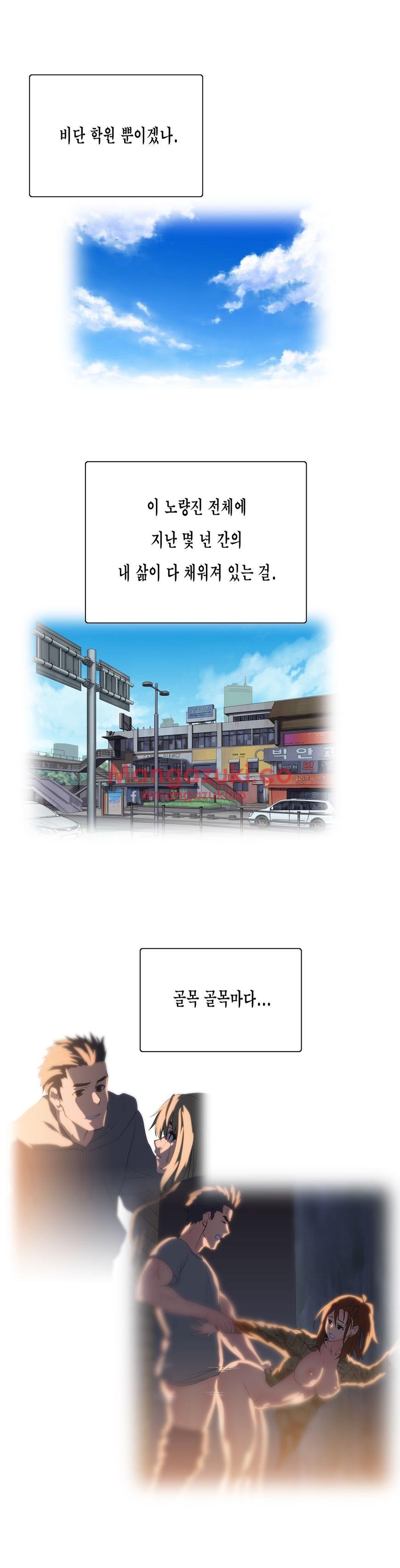 Sstudy Chapter 77  Online Free Manga Read Image 14