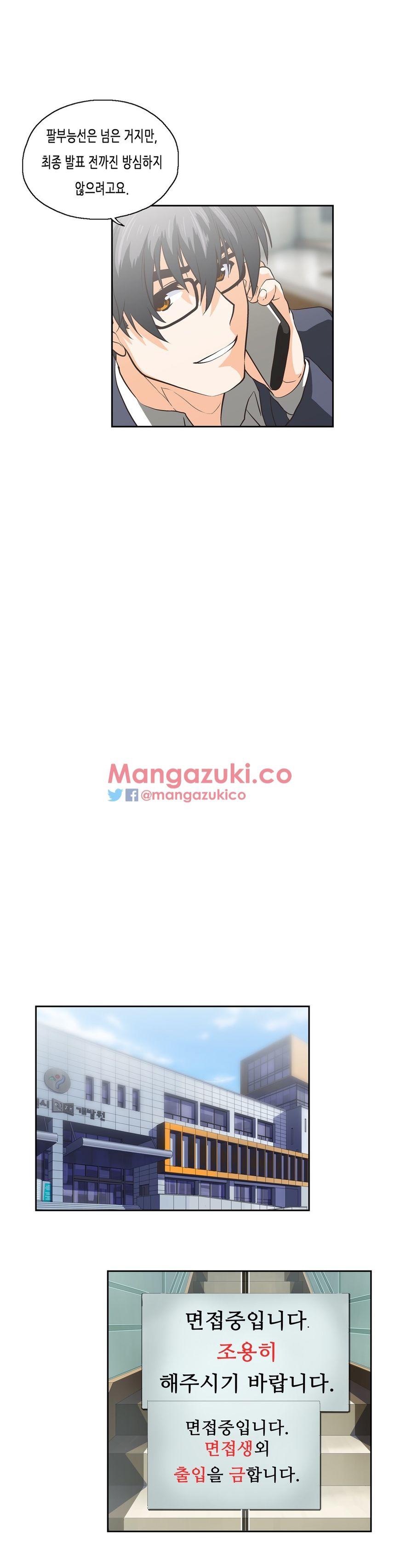 Sstudy Chapter 77  Online Free Manga Read Image 18