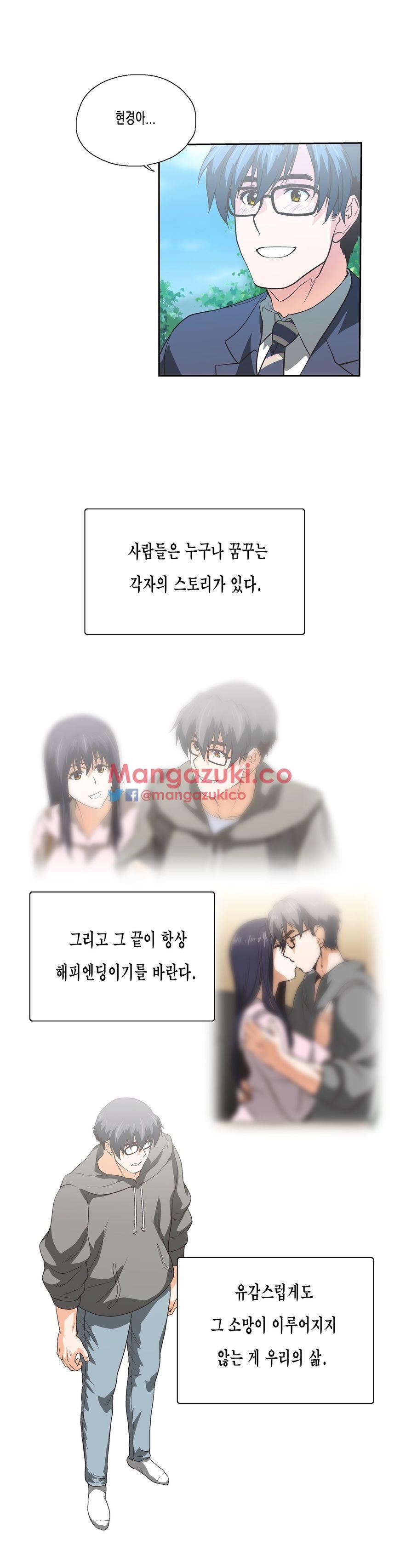 Sstudy Chapter 77  Online Free Manga Read Image 24