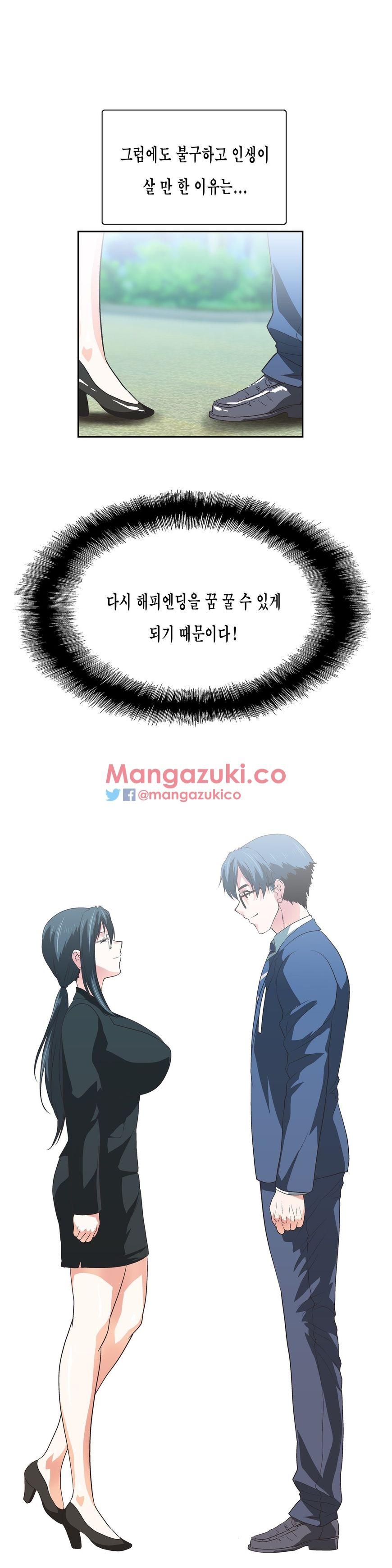 Sstudy Chapter 77  Online Free Manga Read Image 25