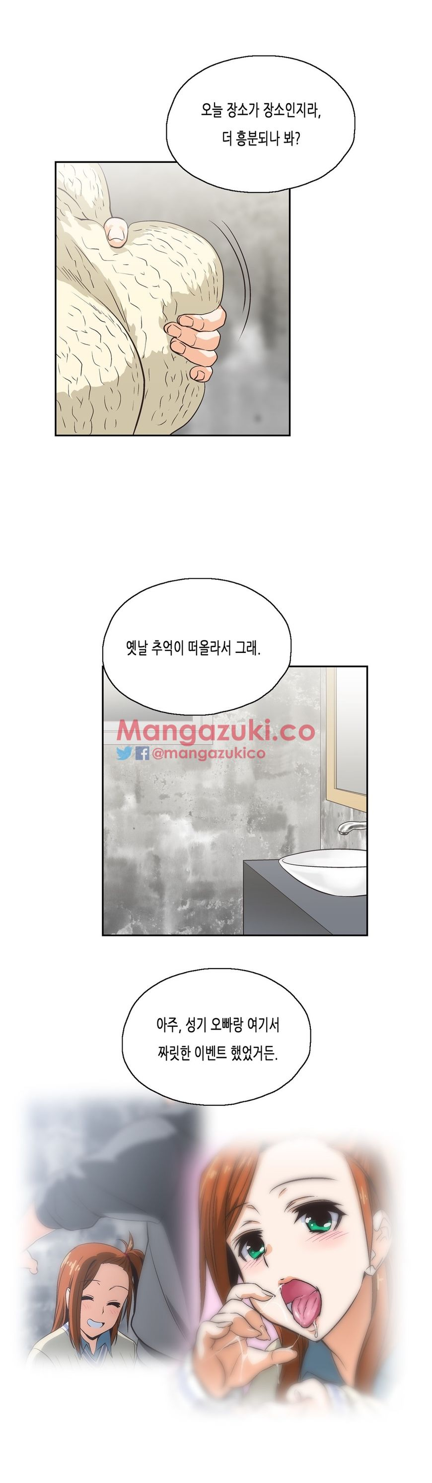 Sstudy Chapter 77  Online Free Manga Read Image 8
