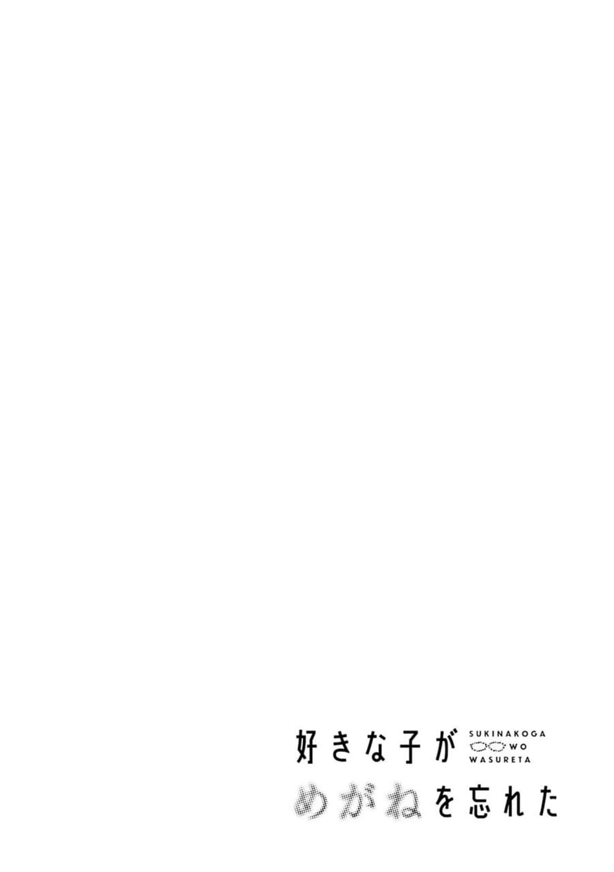 Sukinako ga Megane wo Wasureta Chapter 56  Online Free Manga Read Image 26