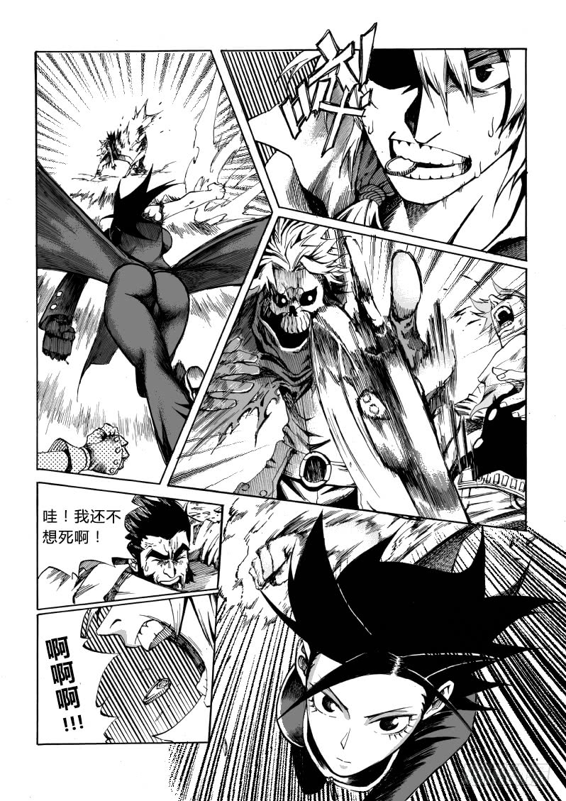 The Doctors Supremacy Chapter 12  Online Free Manga Read Image 44