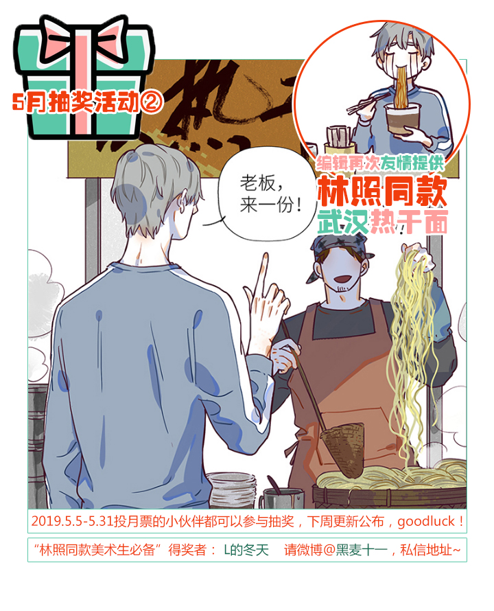 The Planet Walks Alone Chapter 22  Online Free Manga Read Image 22