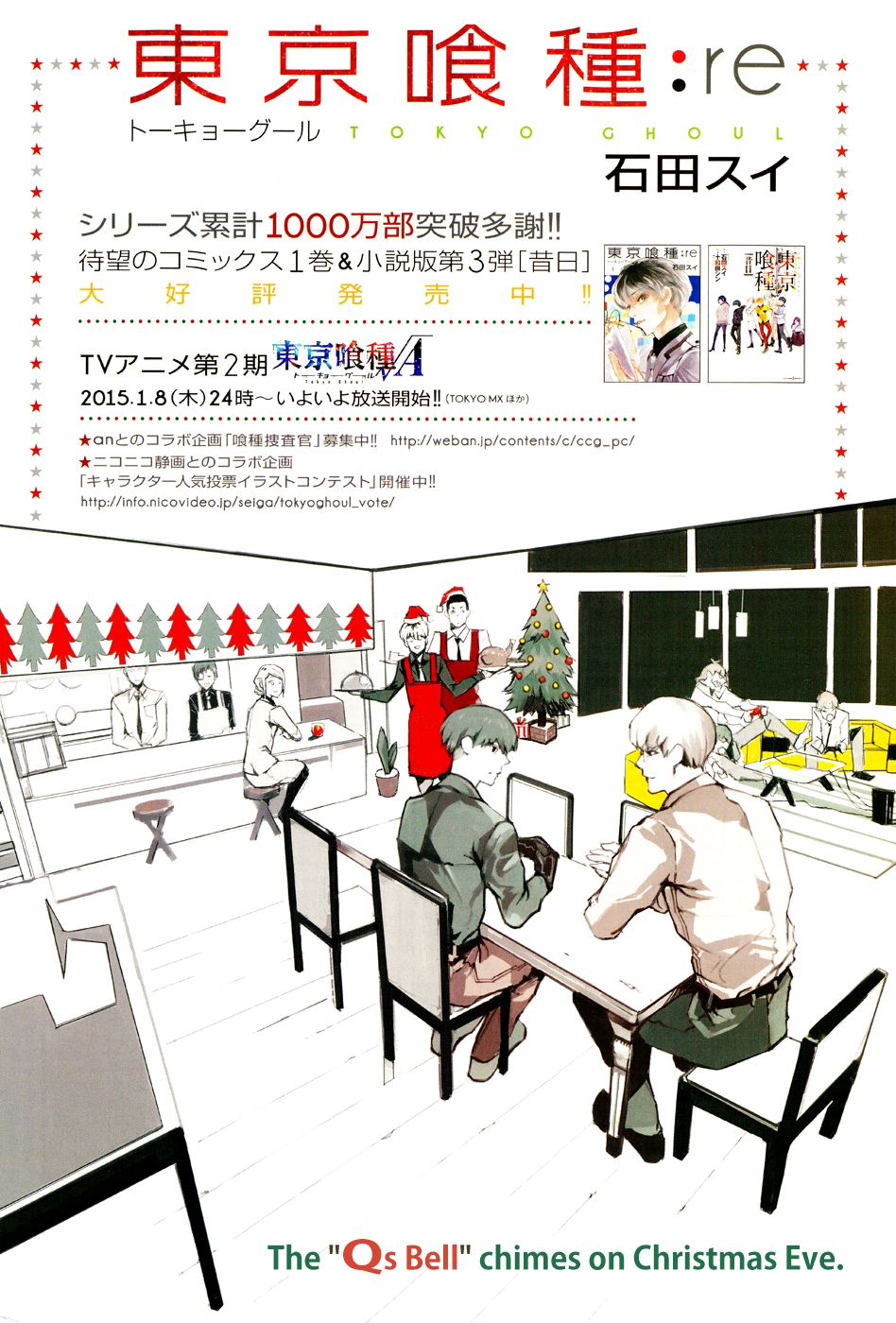 Tokyo Ghoulre Chapter 11  Online Free Manga Read Image 2
