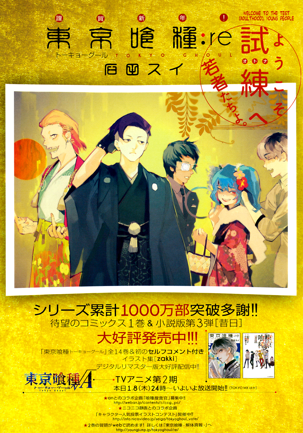 Tokyo Ghoulre Chapter 12  Online Free Manga Read Image 2
