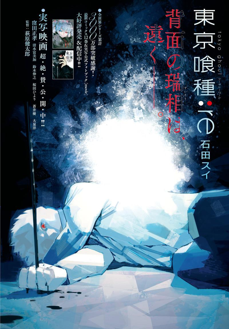 Tokyo Ghoulre Chapter 135  Online Free Manga Read Image 2