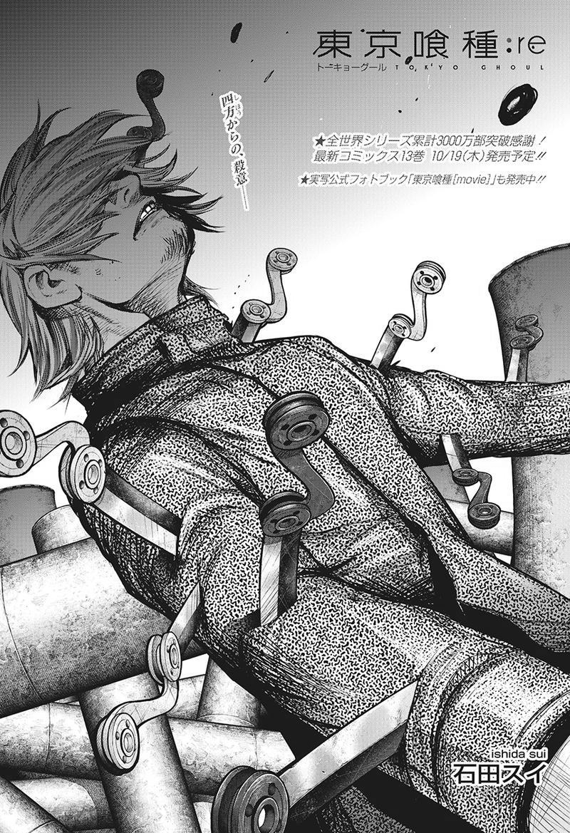 Tokyo Ghoulre Chapter 141  Online Free Manga Read Image 2