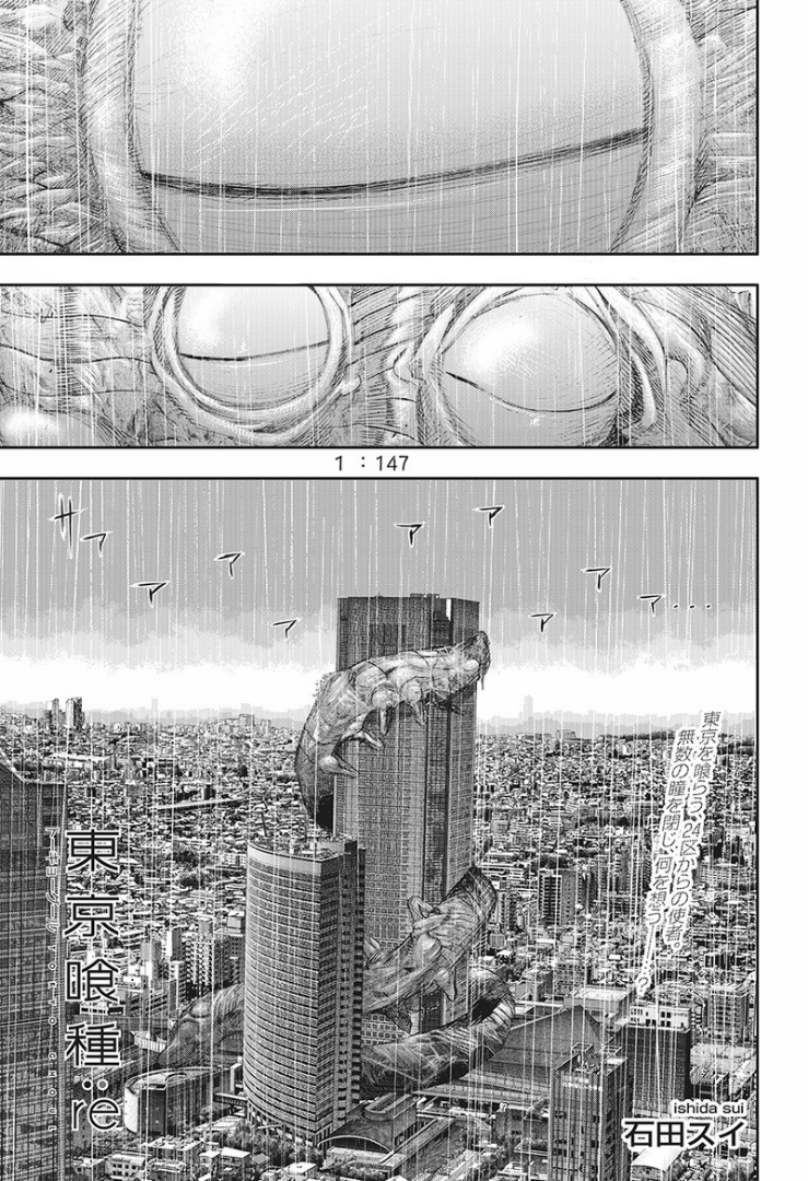 Tokyo Ghoulre Chapter 147  Online Free Manga Read Image 2