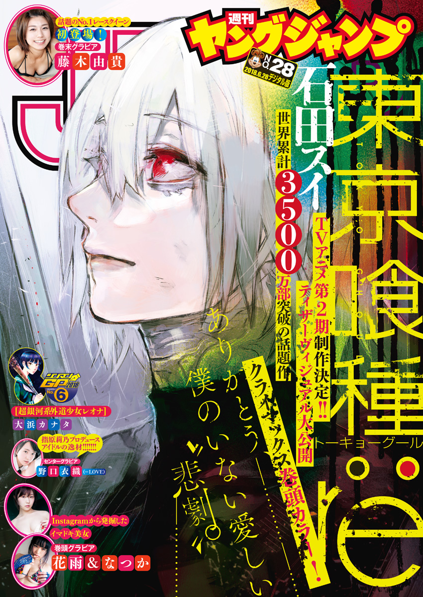 Tokyo Ghoulre Chapter 176  Online Free Manga Read Image 2