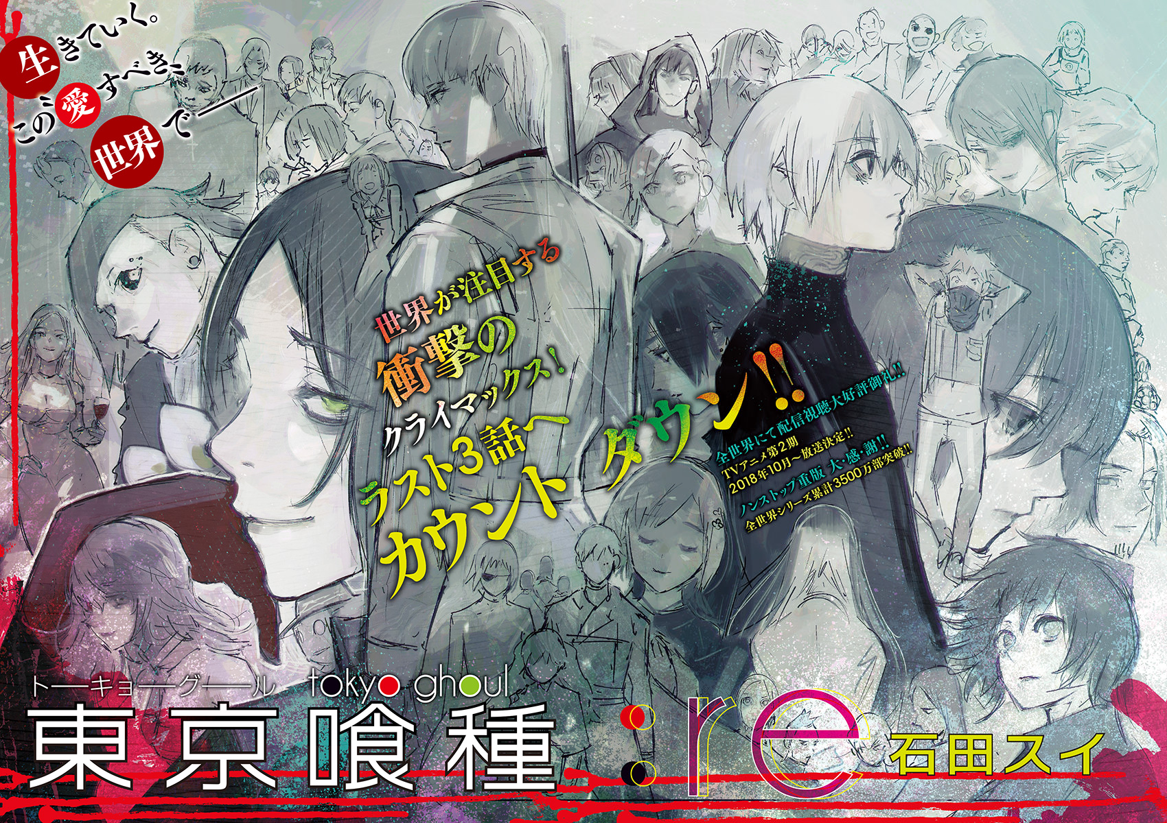 Tokyo Ghoulre Chapter 176  Online Free Manga Read Image 3