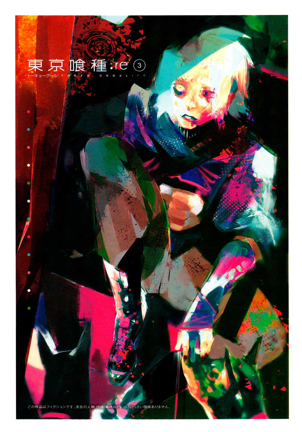 Tokyo Ghoulre Chapter 21  Online Free Manga Read Image 6