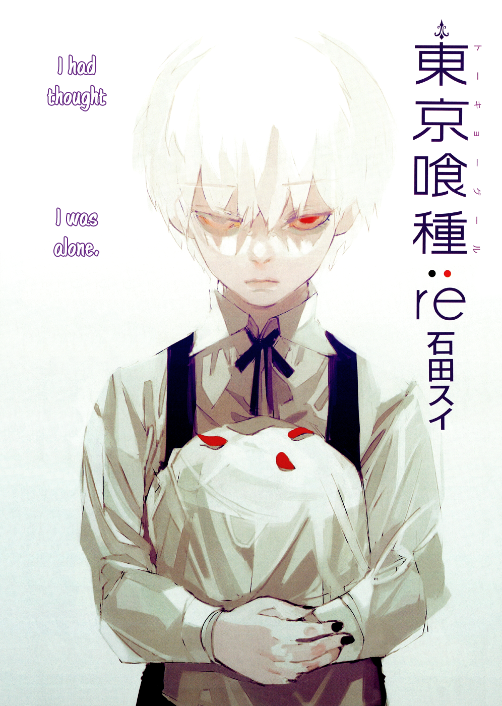 Tokyo Ghoulre Chapter 31.5  Online Free Manga Read Image 6