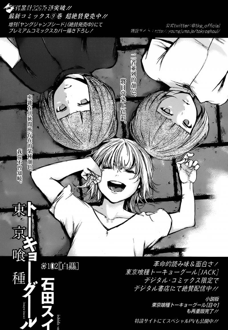Tokyo Ghoul Chapter 102  Online Free Manga Read Image 1