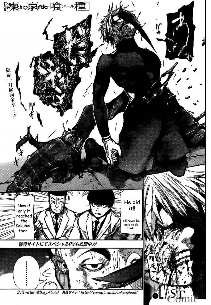 Tokyo Ghoul Chapter 105  Online Free Manga Read Image 1