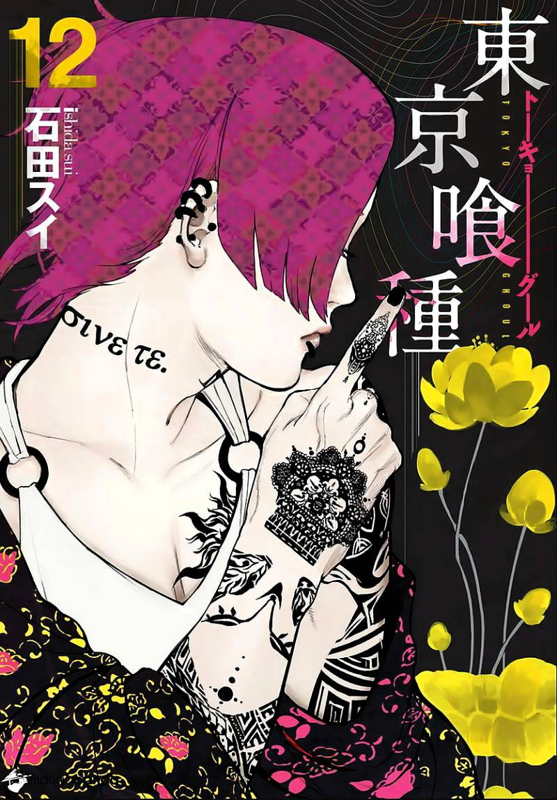 Tokyo Ghoul Chapter 112  Online Free Manga Read Image 1