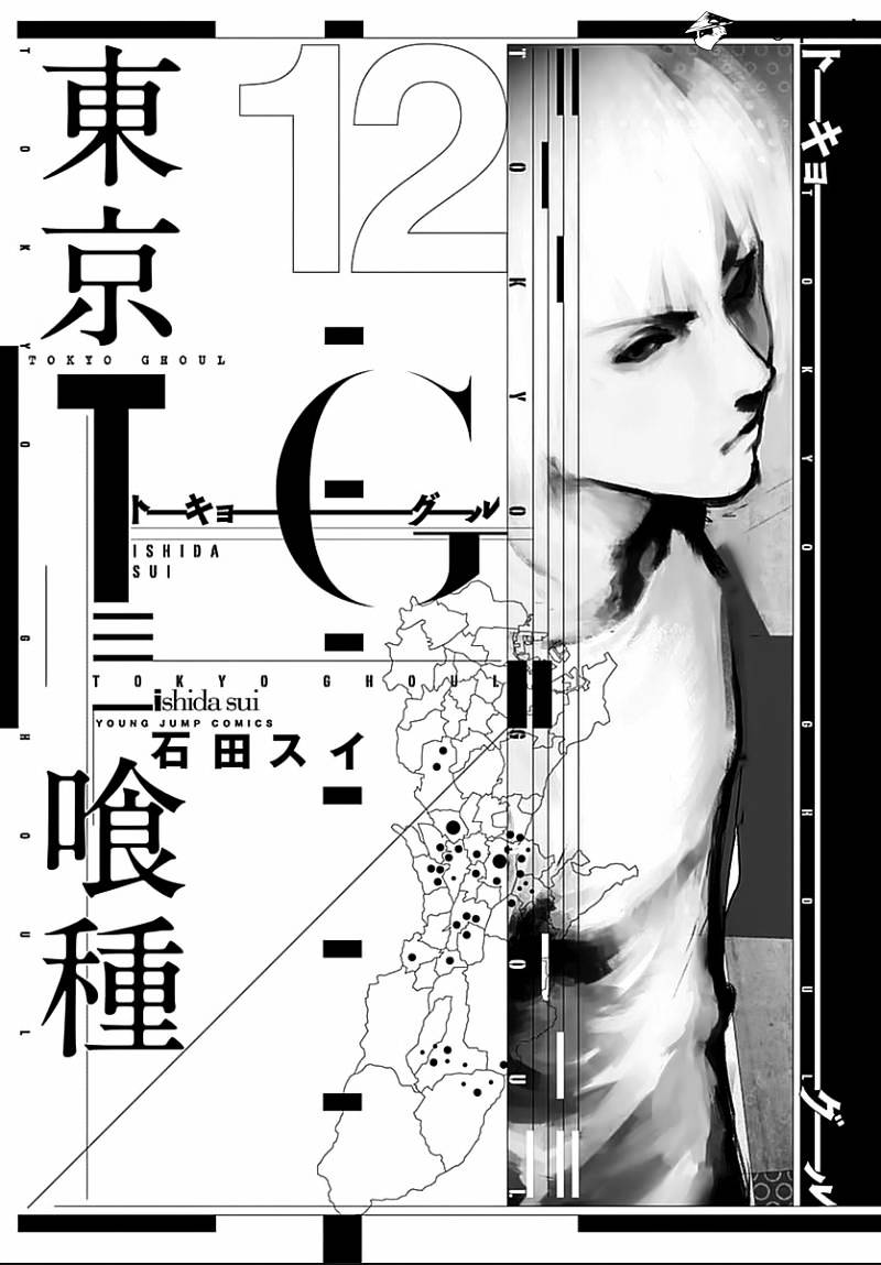 Tokyo Ghoul Chapter 112  Online Free Manga Read Image 2