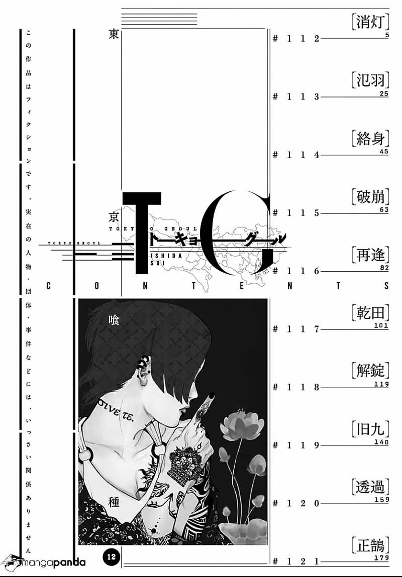 Tokyo Ghoul Chapter 112  Online Free Manga Read Image 5