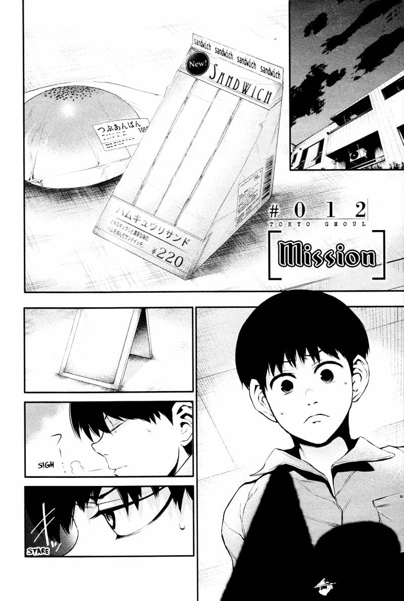 Tokyo Ghoul Chapter 12  Online Free Manga Read Image 2