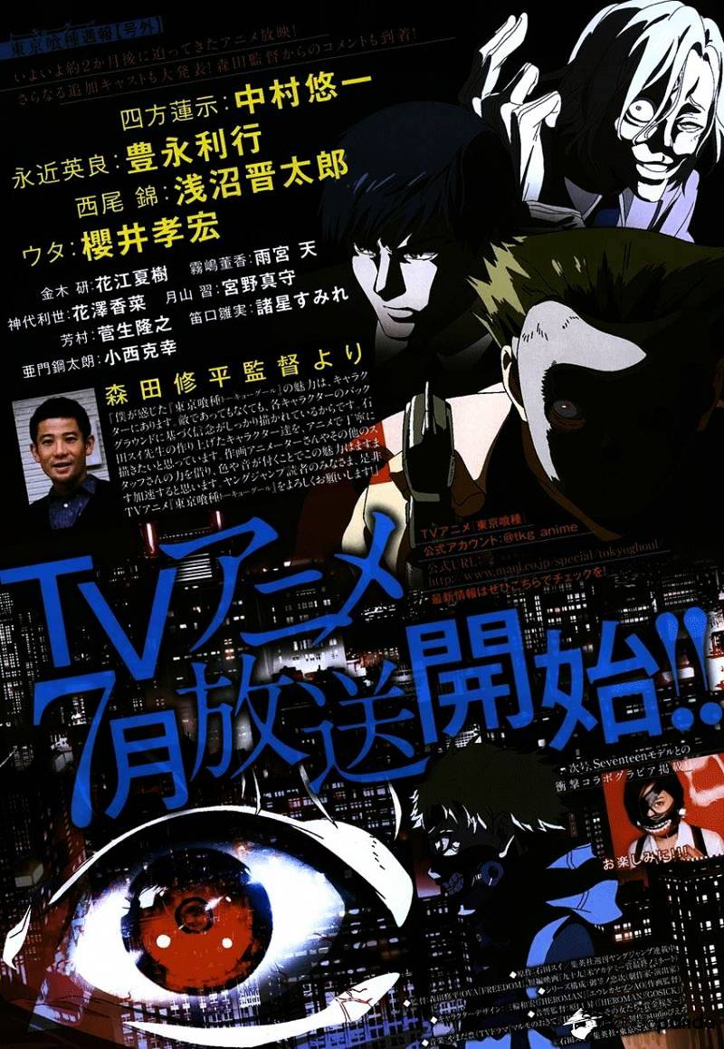 Tokyo Ghoul Chapter 125  Online Free Manga Read Image 2