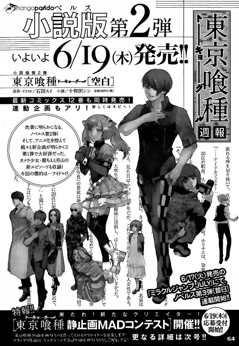 Tokyo Ghoul Chapter 130  Online Free Manga Read Image 1