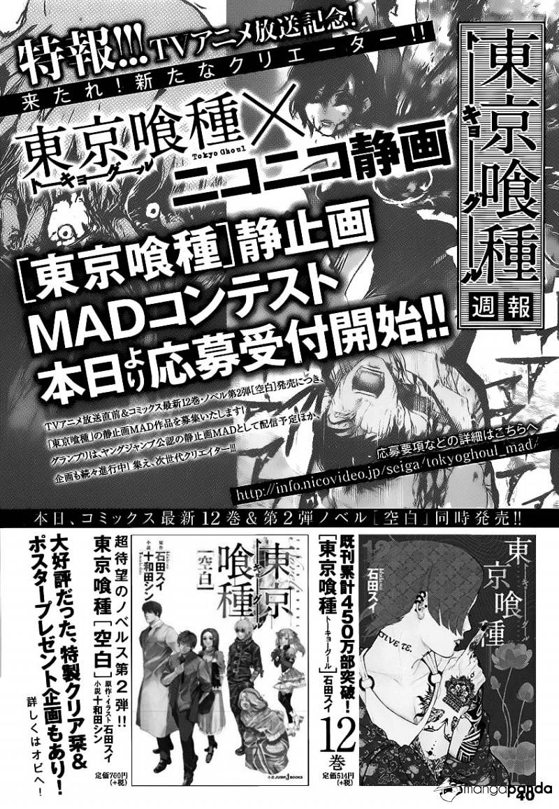 Tokyo Ghoul Chapter 131  Online Free Manga Read Image 2