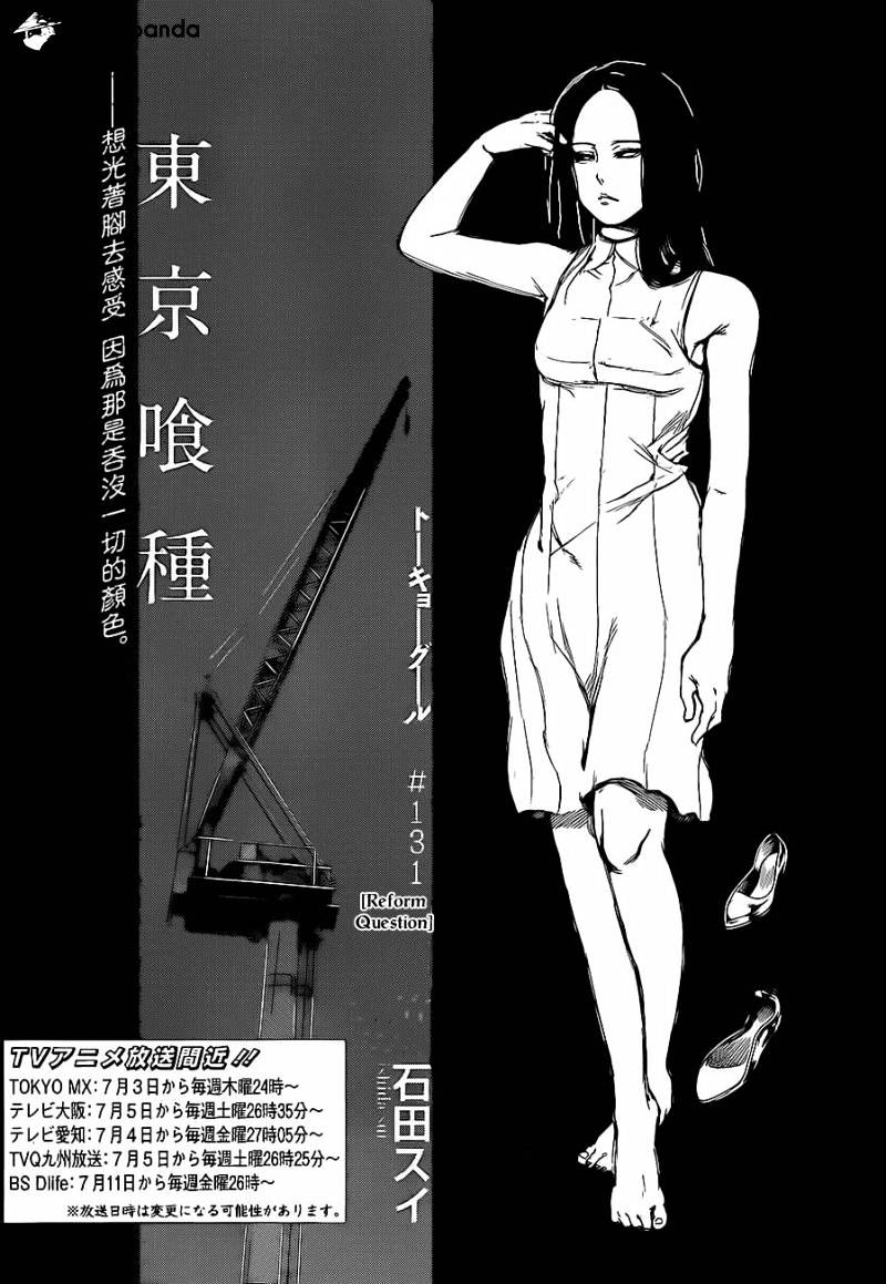 Tokyo Ghoul Chapter 131  Online Free Manga Read Image 4