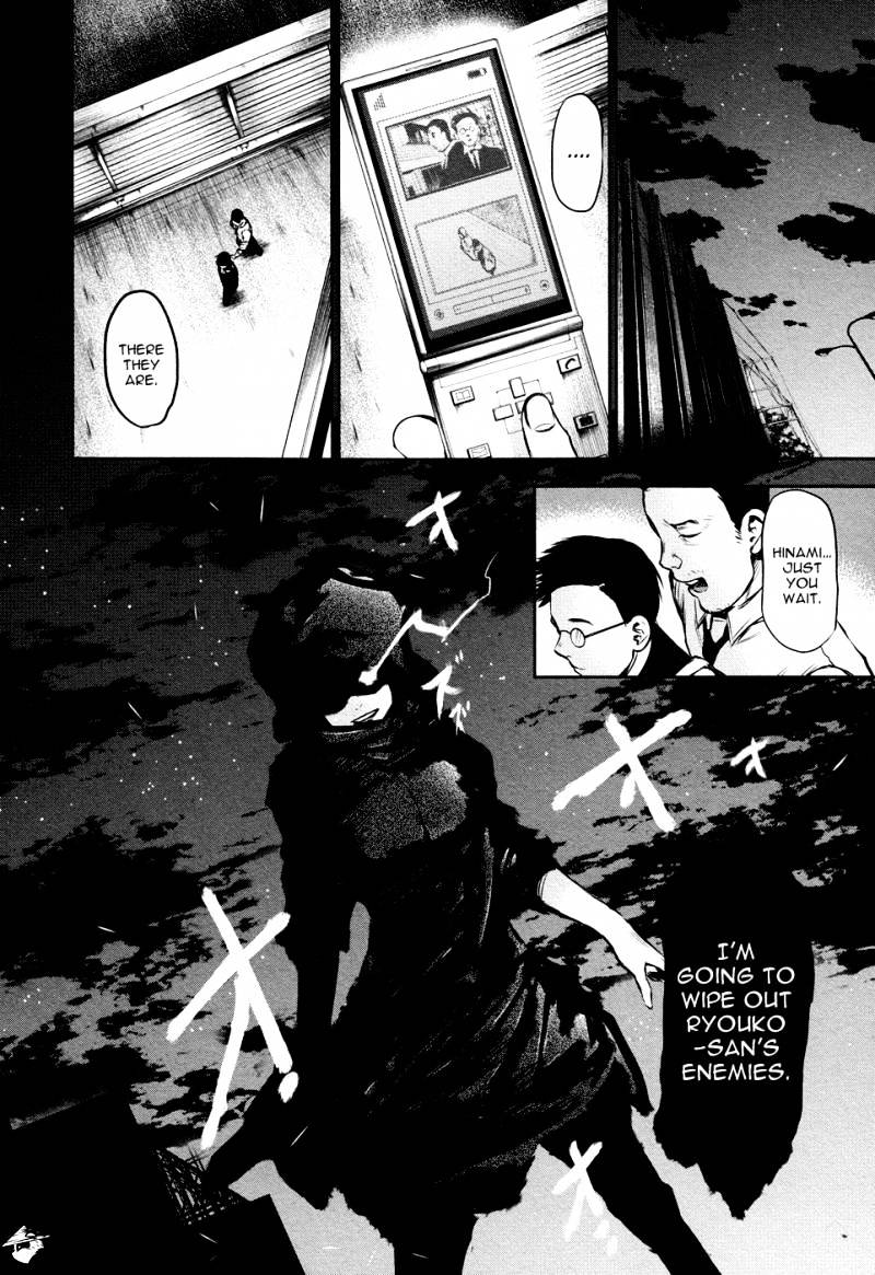 Tokyo Ghoul Chapter 16  Online Free Manga Read Image 19
