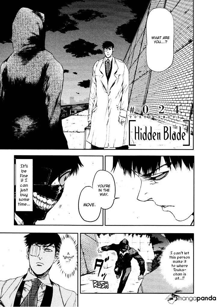 Tokyo Ghoul Chapter 24  Online Free Manga Read Image 2