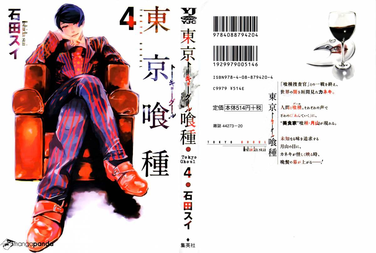 Tokyo Ghoul Chapter 30  Online Free Manga Read Image 2