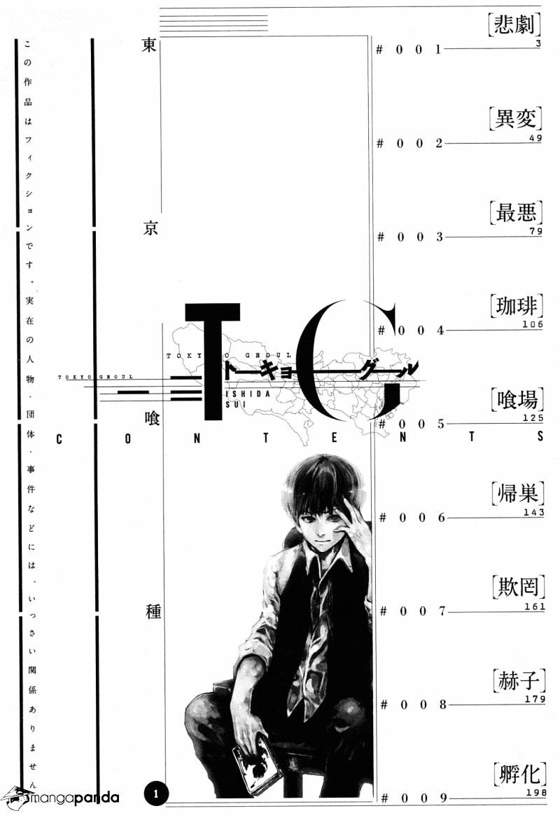 Tokyo Ghoul Chapter 4  Online Free Manga Read Image 3