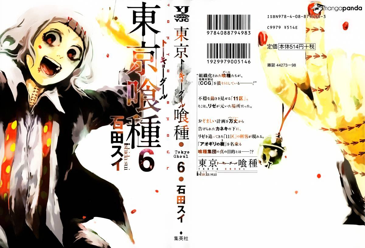 Tokyo Ghoul Chapter 49  Online Free Manga Read Image 2