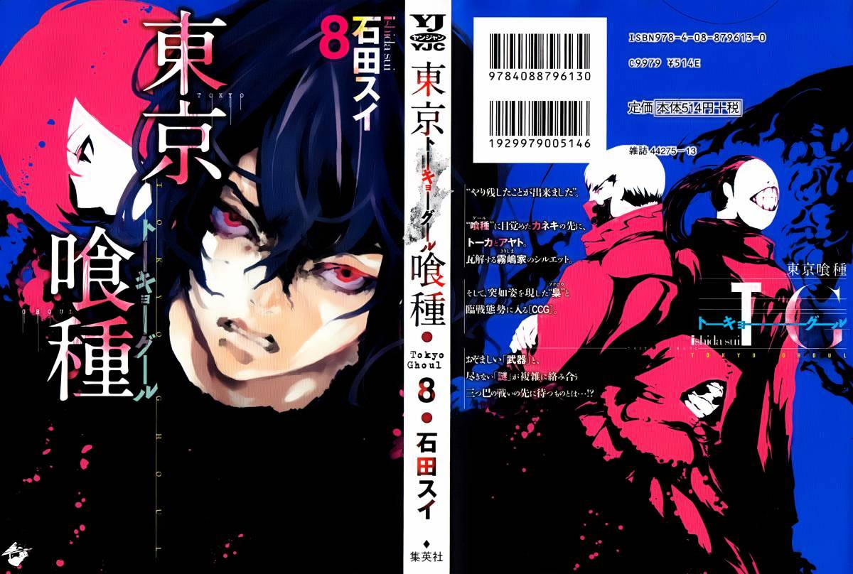 Tokyo Ghoul Chapter 69  Online Free Manga Read Image 2